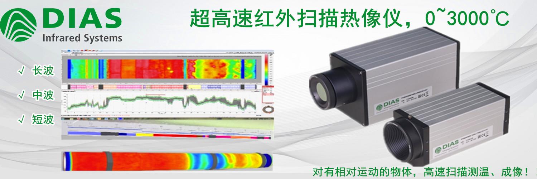 超高速红外扫描热像仪