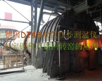 钢铁公司,回转窑窑头测温系统, DLDK11